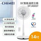 【夜間限定】CHIMEI 奇美 DF-14D0ST 14吋DC電風扇 7葉片 附遙控器