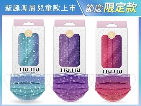 【任3件$399】親親JIUJIU 兒童平面三層防護口罩(10入) 款式可選 聖誕節慶版B【小三美日】