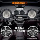 汽車音響改裝喇叭套裝6.5寸車載揚聲器高音功放重低音炮 1995生活雜貨igo