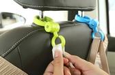 ✭米菈生活館✭【L114】S型車載座椅掛勾(1入) 多用途汽車座椅掛勾 椅背置物架