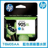 HP 905XL 高容量 青色 原廠墨水匣 T6M05AA 原裝墨水匣 墨水匣 印表機墨水匣 藍色