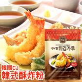 韓國CJ 韓式酥炸粉1公斤 炸蝦粉[KR150352]千御國際