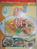 【書寶二手書T5/餐飲_QGK】簡易麵類食譜_黃懷玲