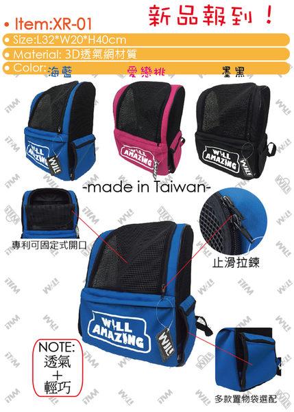 WILL設計 + 寵物用品 雙肩透氣減壓寵物背包 *XR-01藍色 *(共三色)