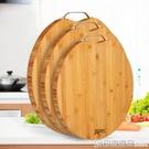 豪聖切菜板實木砧板家用竹案板面板大號圓形刀板剁骨板耐用加厚 印象家品