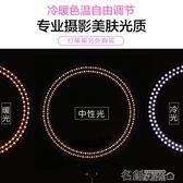 攝影燈光 LED環形燈主播直播補光燈拍照化妝美顏打光燈攝影柔光拍攝燈 酷動3Cigo