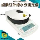 鹵素玉米糧食水分測定儀 測量儀檢測儀 測水儀 高精度水份儀 紅外線水分儀 博士特汽修
