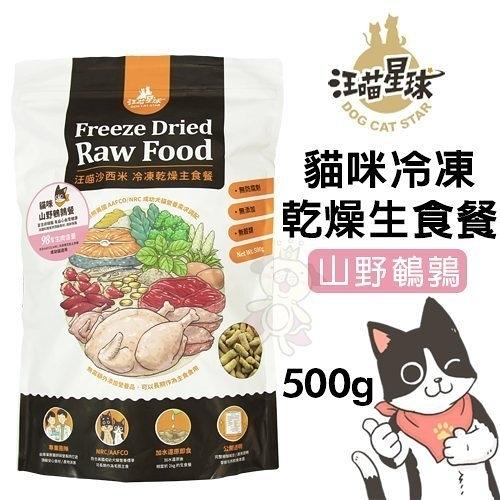 DogCatStar汪喵星球 貓咪冷凍乾燥生食餐-山野鵪鶉500g·95%生肉含量·凍乾 貓主食餐