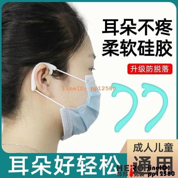 5對裝 戴口罩神器防勒耳疼伴侶掛鉤掛扣防不勒耳朵硅膠兒童帶口罩護耳套【邦邦男裝】