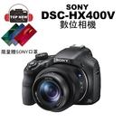 [贈全配+SONY口罩] SONY 索尼 類單眼相機 DSC-HX400V HX400 類單眼 相機 遠拍 50倍變焦 翻轉螢幕 公司貨