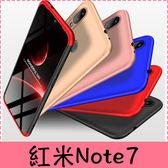 【萌萌噠】Xiaomi 紅米Note7 (6.3吋) 時尚簡約純色款 360度三段式全包保護 防摔磨砂硬殼 手機殼