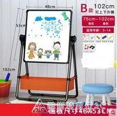 兒童畫畫板小黑板可升降支架式家用雙面磁性彩色塗鴉套裝寫字白板 酷斯特數位3c YXS