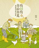 (二手書)有田有木,自給自足:棄業從農的10種生活實踐