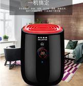 除濕機 小型房間除濕機家用靜音迷你吸潮機抽濕器臥室吸濕器地下室干燥機·夏茉生活