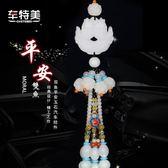 聖誕好物85折 汽車掛件車內吊飾男女士保平安符吊墜掛飾后視鏡裝飾車載飾品掛件