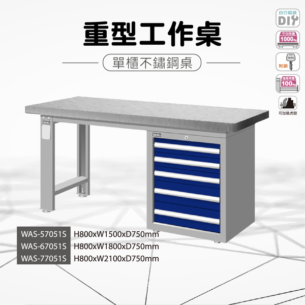天鋼 WAS-67051S《重量型工作桌》單櫃型 不鏽鋼桌板 W1800 修理廠 工作室 工具桌