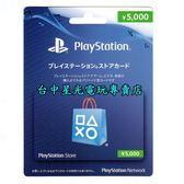 線上發卡【PSN 點數卡】SONY 預付卡 日本帳號 5000點 日帳 電子錢包 儲值卡【PS4】台中星光電玩