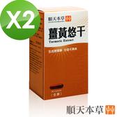 【順天本草】 薑黃悠干膠囊-2盒組(30顆/盒*2)
