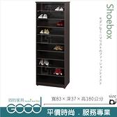 《固的家具GOOD》060-01-AX (塑鋼材質)開棚/開放式2.7尺高鞋櫃-胡桃色【雙北市含搬運組裝】