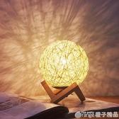 溫馨小台燈臥室床頭INS少女創意浪漫簡約現代小夜燈插電台風藤球  (橙子精品)