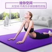 瑜伽墊加厚加寬加長初學者女男士防滑瑜珈舞蹈運動健身墊10mmxw 交換禮物