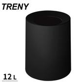 【TRENY】 日式雙層垃圾桶 -黑- 12L