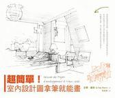 (二手書)超簡單!室內設計圖拿筆就能畫