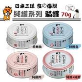 *KING WANG*【24罐入】日本三洋《食的傳說 純罐系列》70g/罐 四種口味可選擇 貓營養補充罐