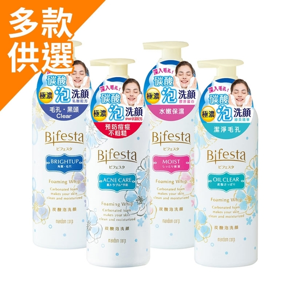 Bifesta 碧菲絲特 碳酸泡洗顏 180g 清爽/抗暗沉/保濕/抗痘【BG Shop】4款可選