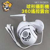 精準儀錶旗艦店 360遙控雲台球形攝影機 密錄器 雲台監視器 360度監視器 MET-BV3605