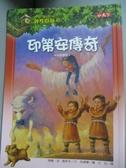 【書寶二手書T1/兒童文學_JKD】神奇樹屋18-印第安傳奇_瑪麗波奧斯本