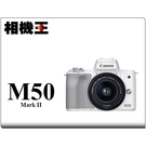 Canon EOS M50 Mark II Kit 白色〔含 15-45mm 〕公司貨 登錄送禮券 6/30止