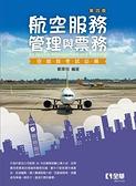航空服務管理與票務(第四版)