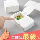 收納盒 分裝盒 整理盒 彈蓋收納盒 藥盒 雙格 塑料盒 按壓式 防塵收納盒 【Q132-1】米菈生活館