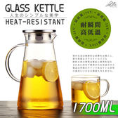 【Incare】熱銷日本耐高低溫玻璃冷水壺1700ML