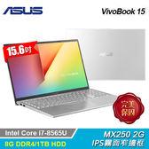 【ASUS 華碩】Vivobook 15 X512FL-0448S8565U  15吋筆電 冰河銀