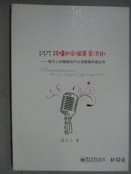【書寶二手書T6/電腦_GJC】PPT該懂的8個黃金法則_孫小小