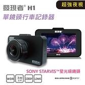 【發現者】 H1高畫質單鏡頭行車記錄器 贈送16G記憶卡