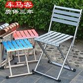 折疊凳子戶外便攜小馬扎凳子靠背釣魚椅小凳子家用折疊椅子小板凳