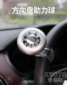 方向盤助力器 方向盤助力器器手球通用型小轎車通用汽車倒車方向盤輔助拐彎轉輪 京都3C