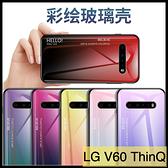 【萌萌噠】LG V60 ThinQ (6.8吋) 小清新 漸變玻璃系列 全包軟邊+玻璃背板 手機殼 手機套 外殼