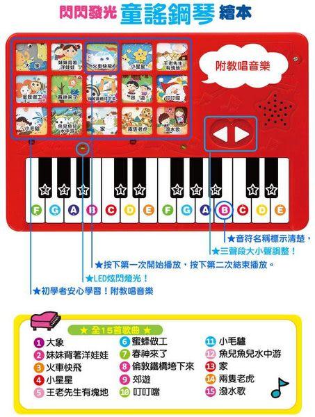 風車童書-閃閃發光童謠鋼琴繪本【TwinS伯澄】