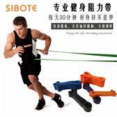 彈力帶健身男士阻力帶力量訓練女瑜伽拉力帶扁皮筋圈引體向上輔助