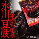 柳丁愛 重慶特產 外祖母 永川豆豉100...