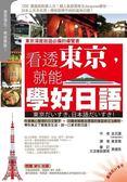 (二手書)看透東京,就能學好日語(1書 + 1 MP3)