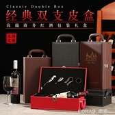 紅酒盒雙支裝紅酒皮盒葡萄酒禮盒高檔箱酒通用禮品包裝盒2支盒子 樂活生活館