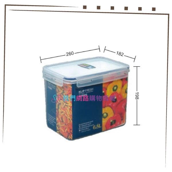 【我們網路購物商城】聯府 KI-R6800 天廚長型保鮮盒 保鮮盒 微波 保鮮