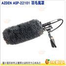 Azden ASP-22101 羽毛風罩 公司貨 防風罩 SGM-3416 抗噪 錄音 槍型 收音 麥克風