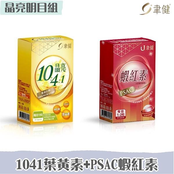【聿健】晶亮明目組 1041晶亮葉黃素+PSAC蝦紅素