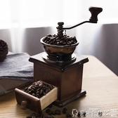 磨豆機 原木小型手搖磨豆機 咖啡豆研磨機手動家用手磨咖啡機粉機研磨器 爾碩